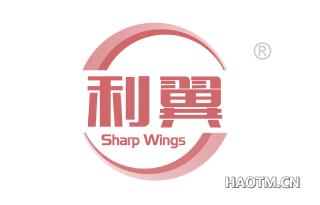 利翼 SHARP WINGS