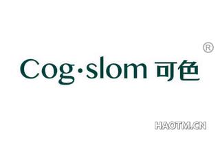 可色 COG SLOM