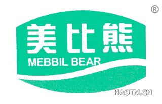 美比熊 MEBBIL BEAR
