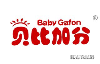 贝比加分 BABY GAFON