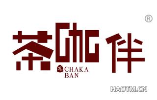 茶咖伴茶 CHAKABAN