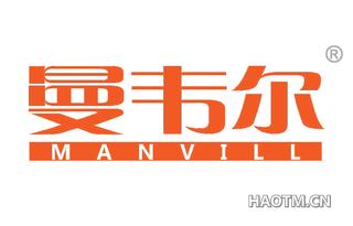 曼韦尔 MANVILL