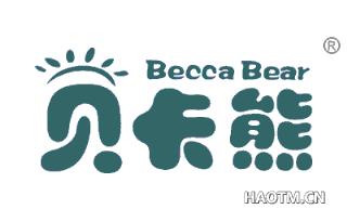贝卡熊 BECCA BEAR