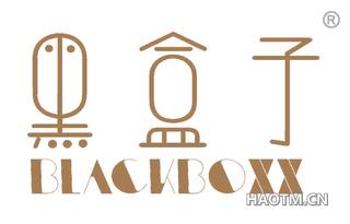 黑盒子 BLACKBOXX