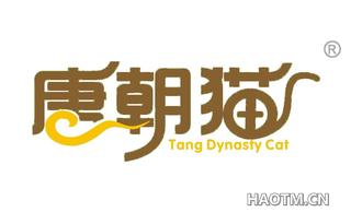 唐朝猫 TANG DYNASTY CAT