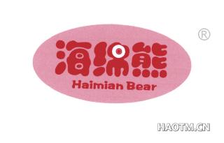 海绵熊 HAIMIAN BEAR