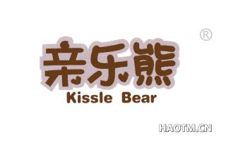 亲乐熊 KISSLE BEAR