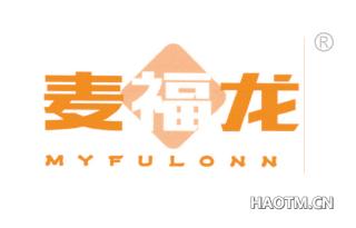 麦福龙 MYFULONN