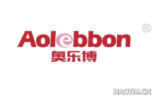 奥乐博 AOLEBBON