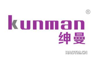 绅曼 KUNMAN