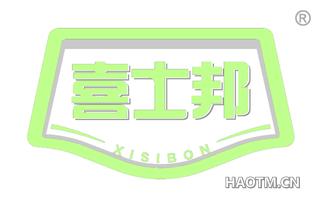 喜士邦 XISIBON