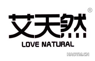 艾天然 LOVE NATURAL