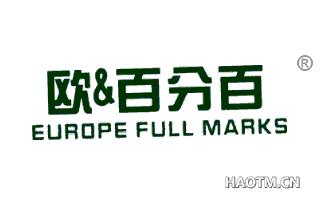 欧百分百 EUROPE FULL MARKS