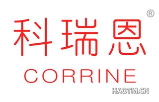 科瑞恩 CORRINE