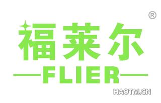 福莱尔 FLIER