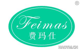 费玛仕 FEIMAS