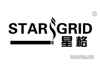 星格 STARGRID