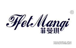 菲曼琪 HET MANQI
