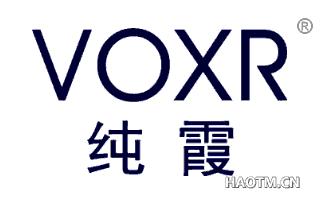纯霞 VOXR