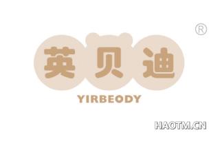 英贝迪 YIRBEODY