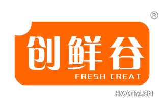 创鲜谷 FRESH CREAT