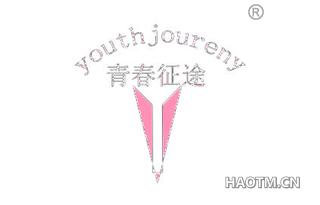 青春征途 YOUTH JOURENY