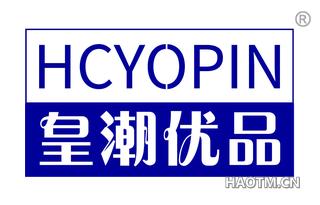 皇潮优品 HCYOPIN