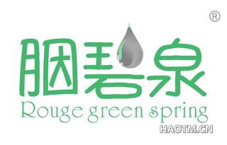胭碧泉 ROUGE GREEN SPRING