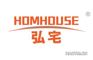 弘宅 HOMHOUSE