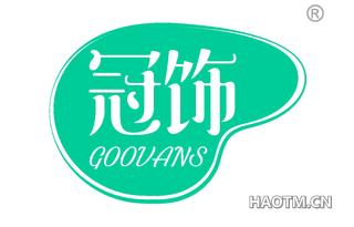 冠饰 GOOVANS