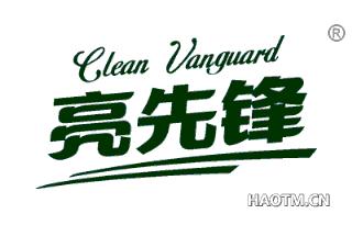 亮先锋 CLEAN VANGUARD