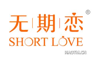 无期恋 SHORT LOVE