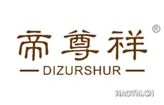 帝尊祥 DIZURSHUR