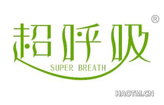 超呼吸 SUPER BREATH