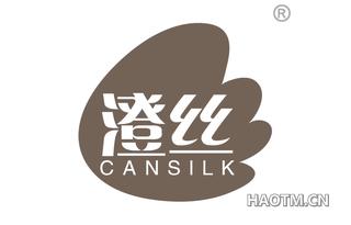 澄丝 CANSILK