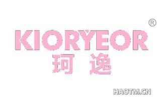 珂逸 KIORYEOR