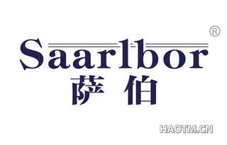 萨伯 SAARLBOR