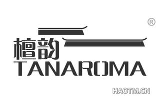 檀韵 TANAROMA