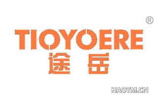 途岳 TIOYOERE