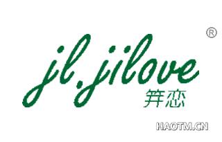 笄恋 JL JILOVE