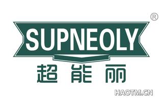 超能丽 SUPNEOLY