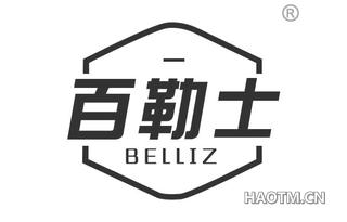 百勒士 BELLIZ
