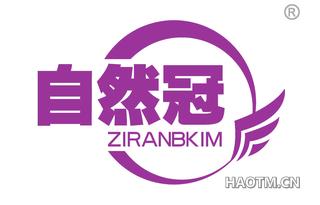 自然冠 ZIRANBKIM