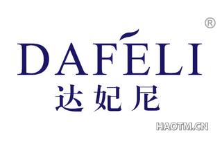 达妃尼 DAFELI