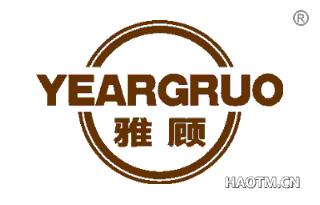 雅顾 YEARGRUO