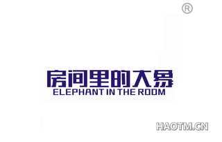 房间里的大象 ELEPHANT IN THE ROOM