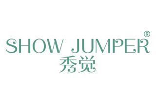 秀觉 SHOW JUMPER
