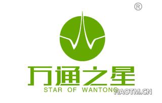 万通之星 STAR OF WANTONG