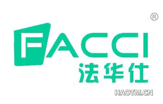 法华仕 FACCI