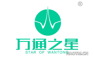 万通之星 STAR OF WANTONG